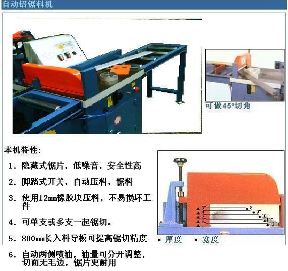 切铝机,散热片专用切割机,铝材下料机