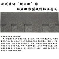 屋面防水瓦:双层凝彩型 沥青瓦 安徽油毡瓦