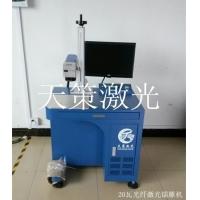 虎门光纤激光打标机塑胶金属激光镭雕机