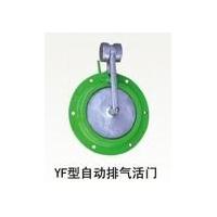 中盾 YF型 DN200 自动排气活门