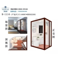 供应那波利卫浴整体卫生间集装箱用木屋用1114整体浴室集成卫