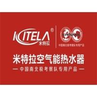 广东米特拉空气能热水器全国招商
