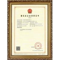 二级建筑施工证书