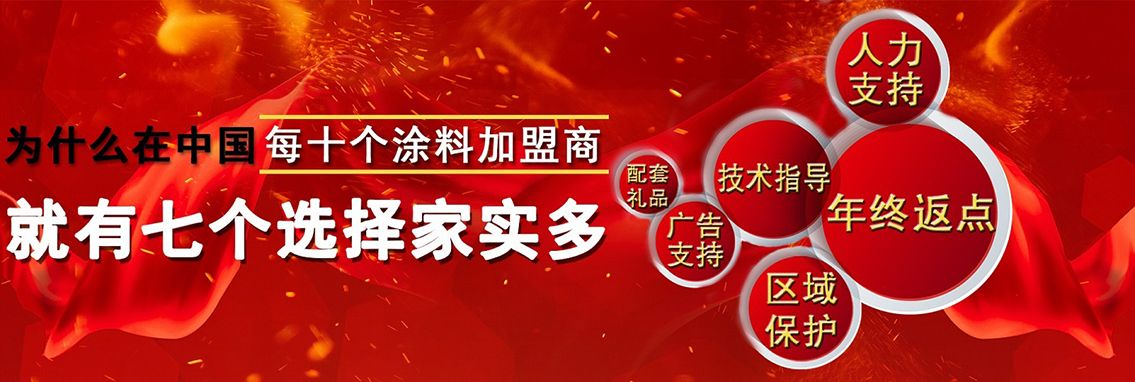 深圳市防水厂家_家实多招商代理_专注防水补漏_家实多集团