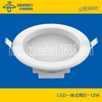 防雾 一体式LED筒灯12W4寸 一体式LED筒射