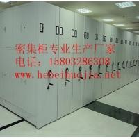 内蒙古密集柜|呼和浩特密集柜|包头密集柜|临河密集柜(图)