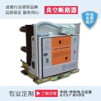 酷尔VS1高压真空断路器