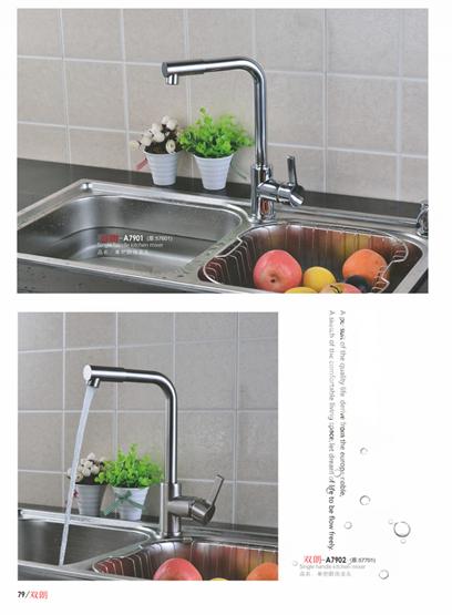 双朗卫浴A7901厨房水龙头