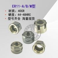 雕刻机专用螺帽 多轴器螺母 延长杆螺帽 ER11-A/B/M