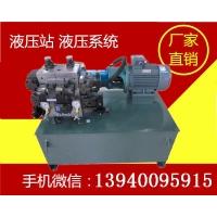 北京中小型液压站价格