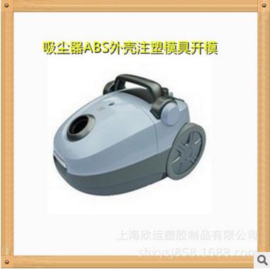 吸尘器塑料外壳生产塑料 扫地机器人开发吸尘器模具