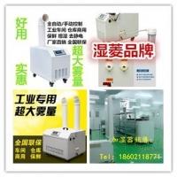武漢超聲波加濕器,噴霧加濕器,濕膜加濕器