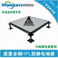 西安质惠HPL贴面防静电地板机房写字楼专用架空地板