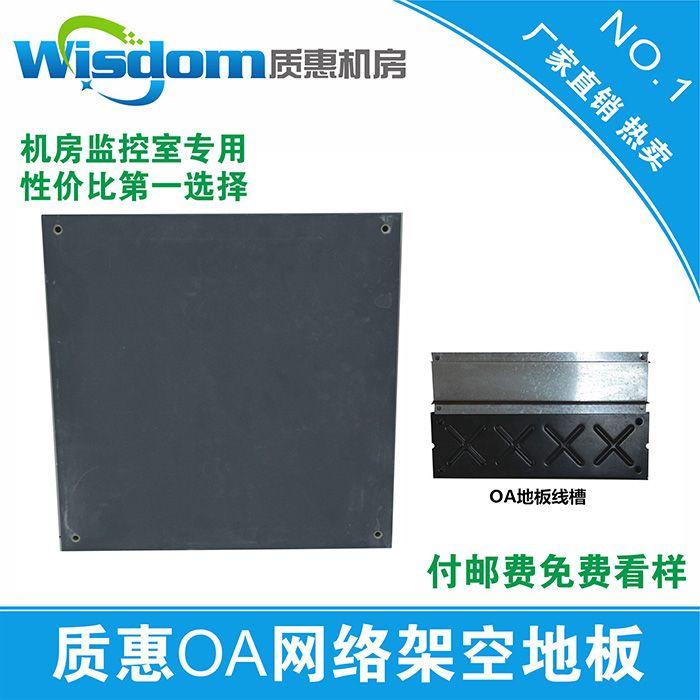 西安质惠OA网络地板写字楼办公室架空网络地板