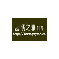 优之雅门窗铝合金推拉门河北、河南、陕西、山西、山东等地区招商加盟