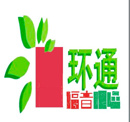 重庆环通环保工程有限公司