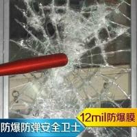 昆山12mil银行专用防爆膜