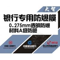 銀行防爆膜/銀行柜臺保護膜/0.3mm厚