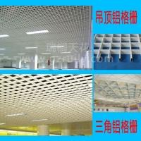 格栅铝天花板
