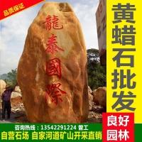 大型黄蜡石 广东黄蜡石 园林景观石刻字
