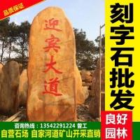 广东大型刻字石 黄蜡石招牌刻字 企业门口刻字石