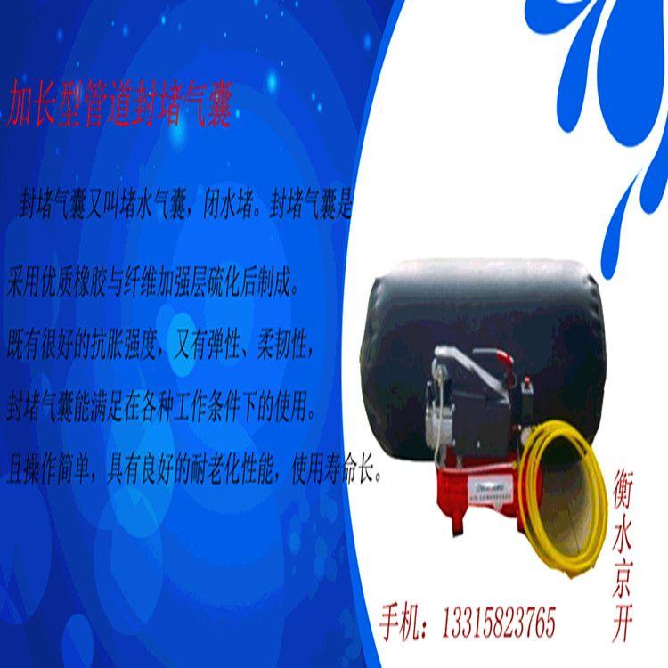 橡胶堵水气囊 充气式管道封堵气囊 堵水堵漏用橡胶气囊
