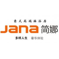 南京简娜卫浴有限公司