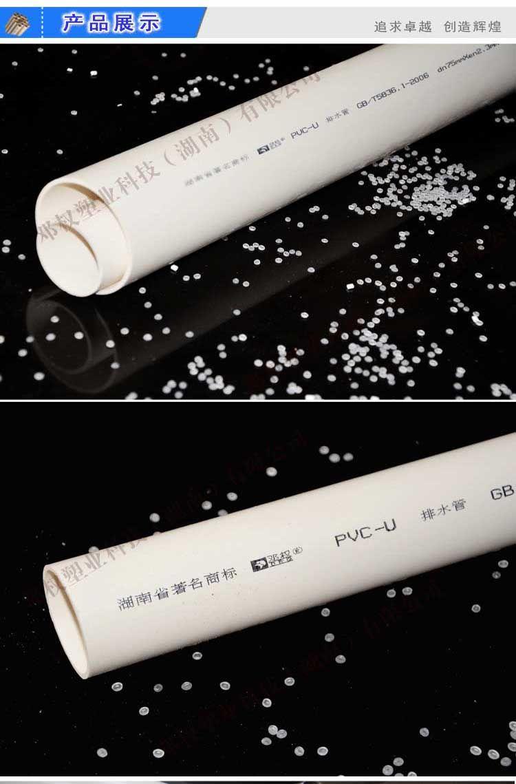 邓权PVC管 湖南PVC排水管绝对正品 PVC下水管
