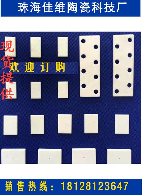 绝缘氧化铝陶瓷片导热散热陶瓷片垫片0.635*14*20MM