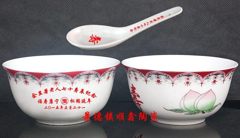 江苏陶瓷寿碗订做