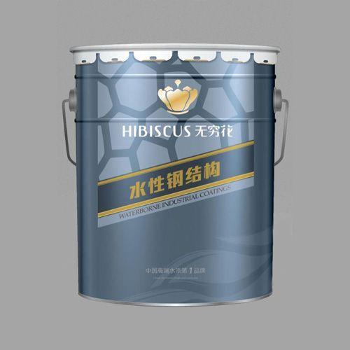无穷花水性钢结构漆:14年专业水性漆生产厂家