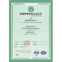 2013质量管理体系认证证书