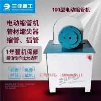 河南三佳液压缩管机FK-SG100液压缩管设备