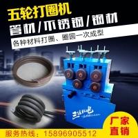 三佳五轮打圈机FK-DQ20型铁艺圈圆设备河南商丘厂家直销