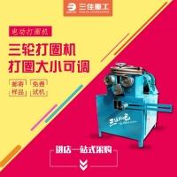 三佳三轮打圈机FK-DQ50型铁艺圈圆设备河南商丘厂家直销
