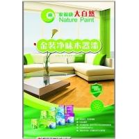国际品牌墙纸罗丹壁纸携手大自然品牌漆诚招全国代理商