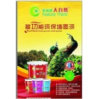 大自然漆连锁加盟品牌(中国好品牌涂料)