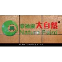 大自然水漆环保健康品牌漆全国火热招商中