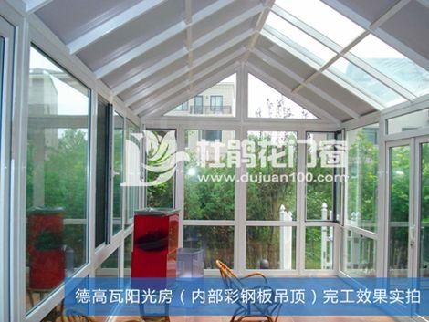 德高瓦阳光房超强隔热保温夏天不闷热的阳光房图片