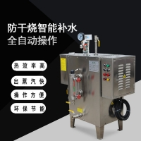 12KW电加热全自动锅炉蒸汽发生器学校宾馆住宿热水小型蒸气锅