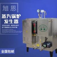 旭恩全自動蒸汽發生器立式工業鍋爐