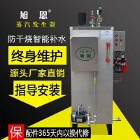 旭恩50KG免检节能环保工业不锈钢立式燃气蒸汽发生器锅炉全自