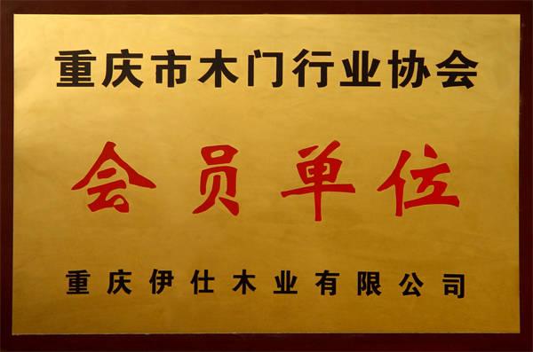 重庆木门协会会员