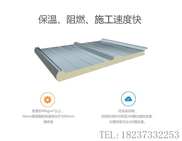 新型聚氨酯屋面保温板批量销售