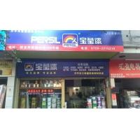 环保外墙涂料/外墙涂料厂家代理/外墙涂料价格