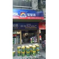 环保油漆品牌排行*广东油漆生产厂家*宝莹漆
