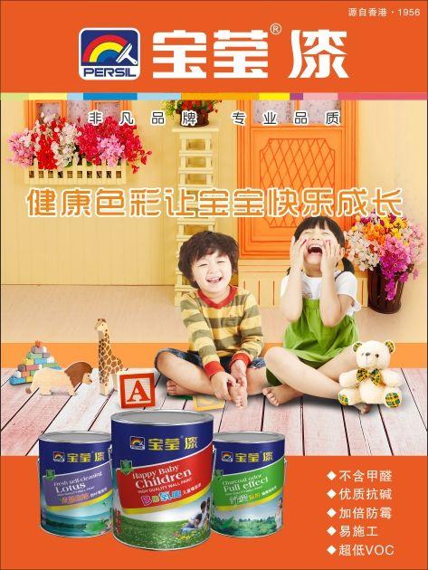 零加盟 零风险创业首选品牌油漆涂料