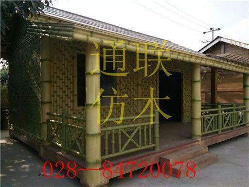 成都通联之仿竹生态屋