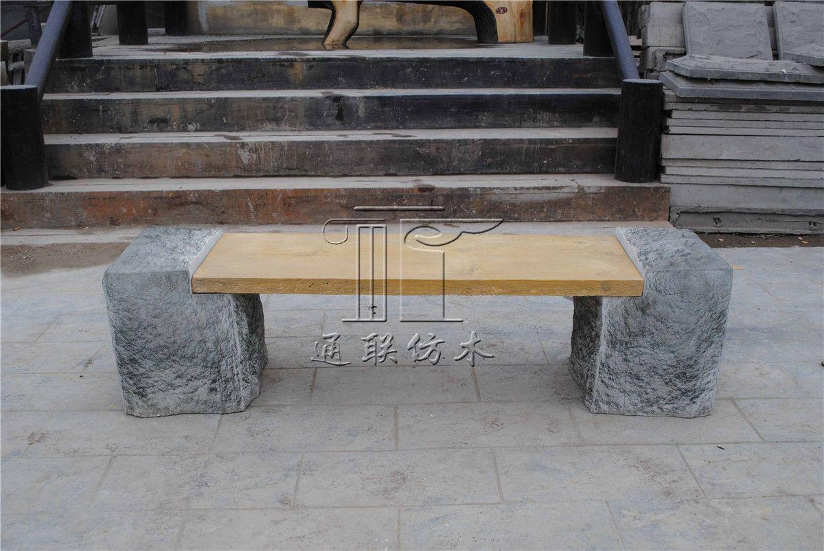 成都通联仿木桌凳ZD01
