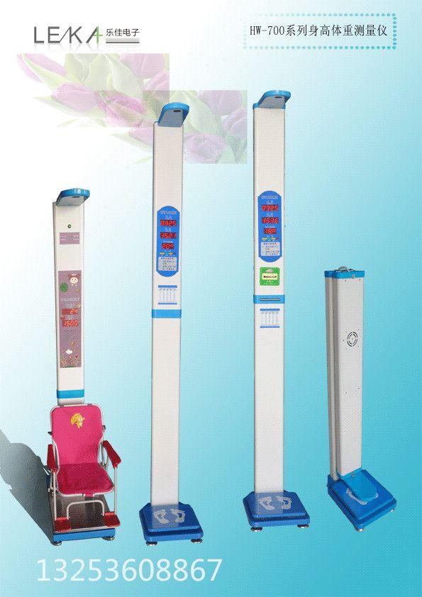 全自动一体化测量身高体重电子秤